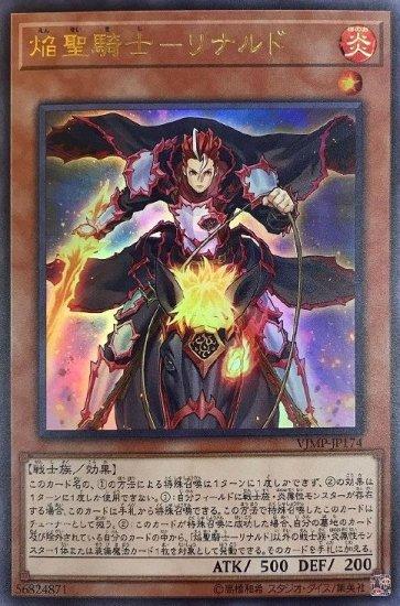 【特価商品】 焔聖騎士-リナルド ウルトラ VJMP-JP174