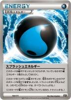 【ポケモンカードゲーム】スプラッシュエネルギー[XY]