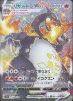 【ポケモンカードゲーム】リザードンVMAX【SSR】[S4a]308