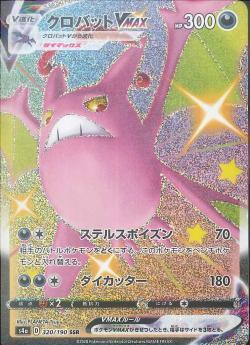 【ポケモンカードゲーム】クロバットVMAX【SSR】[S4a]320