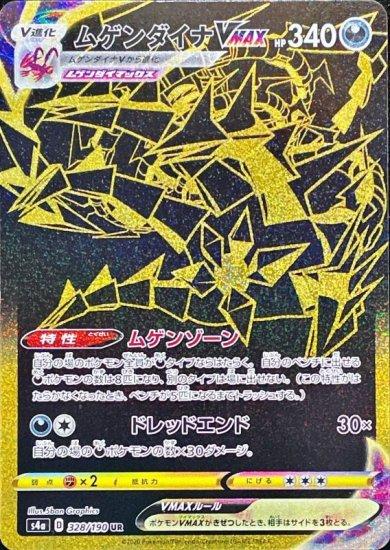 【ポケモンカードゲーム】ムゲンダイナVMAX【UR】[S4a]328