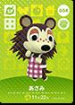 【どうぶつの森 amiiboカード第1弾】あさみ【SP】 No.004