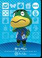 【どうぶつの森 amiiboカード第1弾】かっぺい【SP】 No.005