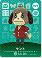 【どうぶつの森 amiiboカード第1弾】ケント【SP】 No.009