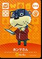【どうぶつの森 amiiboカード第1弾】ホンマさん【SP】 No.016