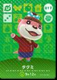 【どうぶつの森 amiiboカード第1弾】タクミ【SP】 No.017