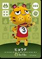 【どうぶつの森 amiiboカード第1弾】ヒョウタ No.022