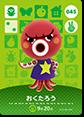 【どうぶつの森 amiiboカード第1弾】おくたろう No.045