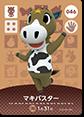 【どうぶつの森 amiiboカード第1弾】マキバスター No.046
