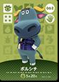 【どうぶつの森 amiiboカード第1弾】ボルシチ No.062