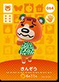 【どうぶつの森 amiiboカード第1弾】きんぞう No.064