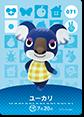 【どうぶつの森 amiiboカード第1弾】ユーカリ No.071