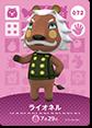 【どうぶつの森 amiiboカード第1弾】ライオネル No.072