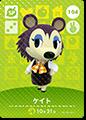 【どうぶつの森 amiiboカード第2弾】ケイト【SP】 No.104