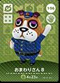 【どうぶつの森 amiiboカード第2弾】おまわりさんB【SP】 No.106