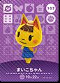 【どうぶつの森 amiiboカード第2弾】まいこちゃん【SP】 No.107