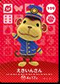 【どうぶつの森 amiiboカード第2弾】えきいんさん【SP】 No.109