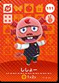 【どうぶつの森 amiiboカード第2弾】ししょー【SP】 No.111