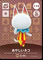 【どうぶつの森 amiiboカード第2弾】あやしいネコ【SP】 No.114