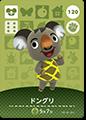 【どうぶつの森 amiiboカード第2弾】ドングリ No.120