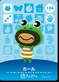 【どうぶつの森 amiiboカード第2弾】カール No.130