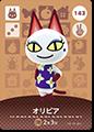【どうぶつの森 amiiboカード第2弾】オリビア No.143