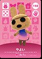 【どうぶつの森 amiiboカード第2弾】やよい No.150