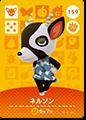 【どうぶつの森 amiiboカード第2弾】ネルソン No.159