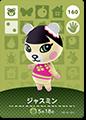 【どうぶつの森 amiiboカード第2弾】ジャスミン No.160