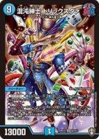 【デュエルマスターズ】混沌紳士 トリックスタァ【SR】[DMRP-15]