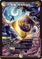 【デュエルマスターズ】剥楯!月光MAX【R】[DMRP-15]