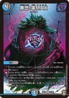 【デュエルマスターズ】罪恐!零MAX【R】[DMRP-15]