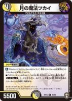 【デュエルマスターズ】月の魔法ツカイ【U】[DMRP-15]