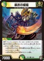 【デュエルマスターズ】暴衣の蝙蝠【U】[DMRP-15]