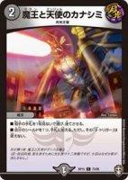 【デュエルマスターズ】魔王と天使のカナシミ【C】[DMRP-15]