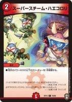 【デュエルマスターズ】スーパースチーム・ハエコロリ【C】[DMRP-15]