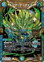 【デュエルマスターズ】キング・マニフェスト【KGM】[DMRP-14]