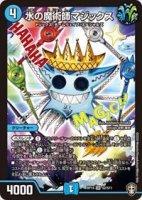 【デュエルマスターズ】水の魔術師マジックス【SR】[DMRP-14]