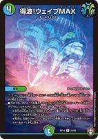 【デュエルマスターズ】得波!ウェイブMAX【R】[DMRP-14]