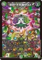【デュエルマスターズ】邪狩!不死樹MAX【R】[DMRP-14]