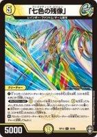 【デュエルマスターズ】「七色の残像」【U】[DMRP-14]