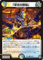 【デュエルマスターズ】「栄光の鉄槌」【U】[DMRP-14]