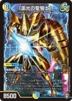 【デュエルマスターズ】「雷光の聖騎士」【SR】[DMRP-13]//