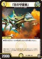 【デュエルマスターズ】「古の守護者」【R】[DMRP-13]