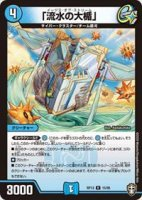 【デュエルマスターズ】「流水の大楯」【R】[DMRP-13]