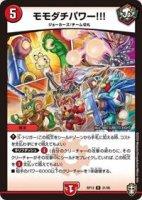 【デュエルマスターズ】モモダチパワー!!!【R】[DMRP-13]