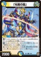 【デュエルマスターズ】「光魔の鎧」【R】[DMRP-13]