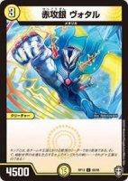 【デュエルマスターズ】赤攻銀 ヴォタル【C】[DMRP-13]