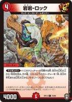 【デュエルマスターズ】岩岩-ロック【C】[DMRP-13]