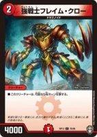 【デュエルマスターズ】強戦士フレイム・クロー【C】[DMRP-13]
